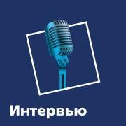 """Обложка программы """"Интервью """""""