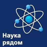 """Обложка программы """"Наука рядом"""""""