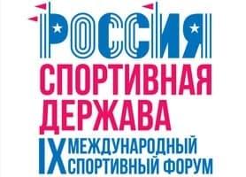 """Форум """"Россия-спортивная держава"""""""