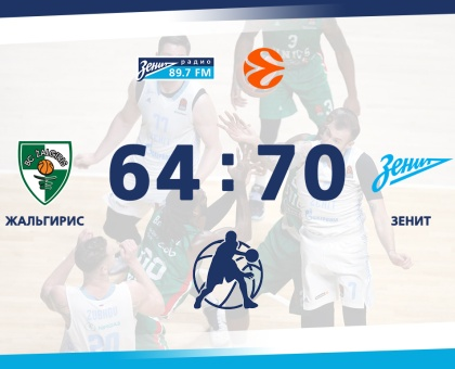 """Обложка к новости """"Баскетбольный «Зенит» одерживает вторую победу в Евролиге"""""""
